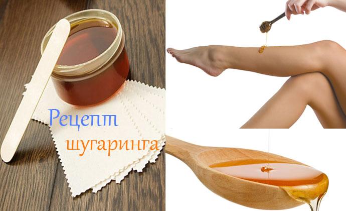 Домашний шугаринг – рецепт сахарной эпиляции